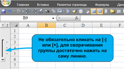 excel_group