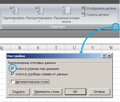 excel_gruppa