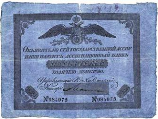 Ассигнация на 5 рублей 1769 год.