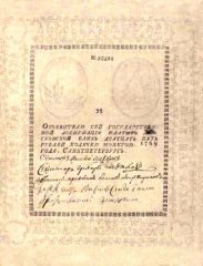 Ассигнация на 25 рублей 1769 год.