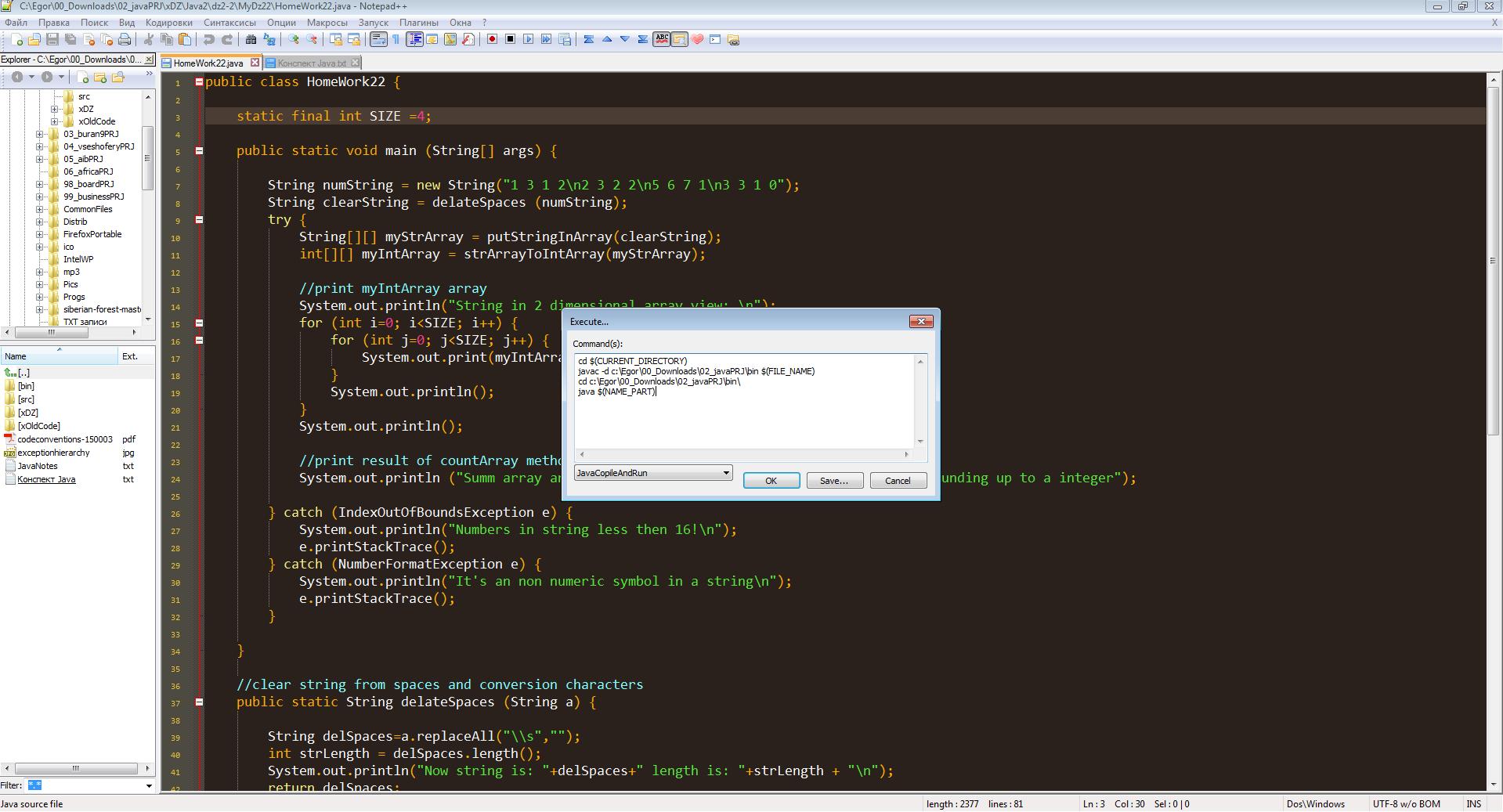 Java Экспресскурс Типы